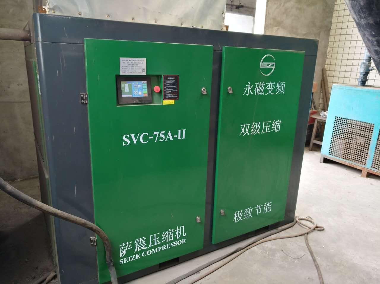 SVC-75AII
